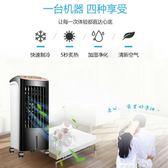 電暖器220V家庭冷熱兩用家用空調扇製冷制熱小型冷風扇電扇冷暖型靜音冷風機 艾莎YYJ