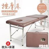美容床 邁卓便攜式折疊美容床原始點按摩床推拿床火療床紋身床理療床70寬