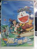 影音專賣店-P06-041-正版DVD*動畫【哆啦A夢:大雄與風之使者】-劇場版