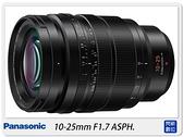 Panasonic LEICA DG 10-25mm F1.7 ASPH.(10-25,松下公司貨)HX1025