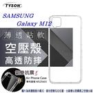 【愛瘋潮】Samsung Galaxy M12 高透空壓殼 防摔殼 氣墊殼 軟殼 手機殼 防撞殼 保護殼