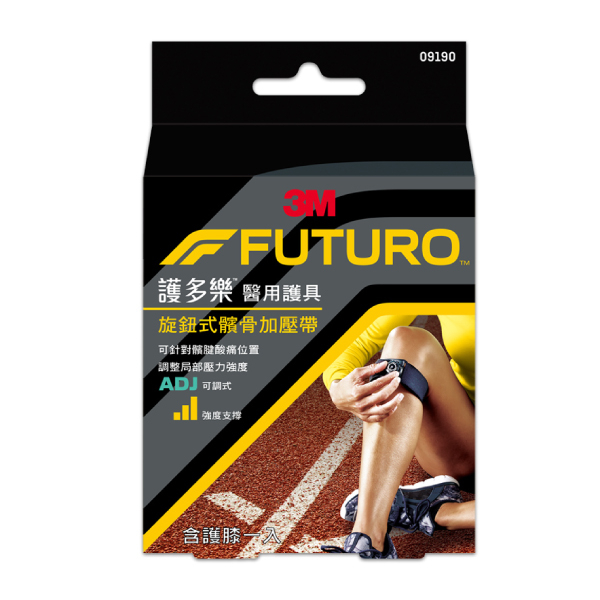 3M FUTURO 旋鈕式髕骨加壓帶 專品藥局【2011680】