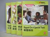 【書寶二手書T3/語言學習_PFQ】eWay新世代英語輕鬆學-交通與通訊_專題報告等_共4本合售