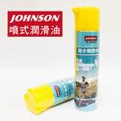 喬山 跑步機專用潤滑油(噴式)