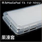 磨砂清水套 華為 Media Pad T1 7.0 保護套 防摔 超薄 透明 清水套 HUAWEI T1-701U 軟殼 全包邊 平板殼