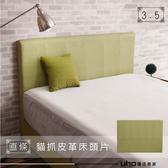 【UHO】史帝夫-直條貓抓皮革3.5尺單人床頭片秋香綠