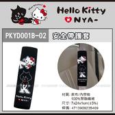 【愛車族】Hello Kitty 凱蒂貓 KT X NYA系列-安全帶護套(單入)