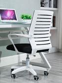 電腦椅 電腦椅家用辦公椅升降轉椅會議職員現代間約座椅懶人遊戲靠背椅子 iog 微微家飾