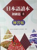(二手書)日本語讀本:初級篇(上)練習帳