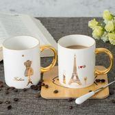 創意歐式描金可愛帶勺骨瓷咖啡杯 YX1431『小美日記』