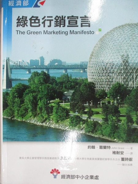 【書寶二手書T5/財經企管_CUZ】綠色行銷宣言_約翰.葛蘭特(John Grant)著; 褚耐安譯