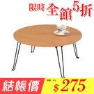 【悠室屋】2尺圓形休閒桌 (木紋圓桌) ...