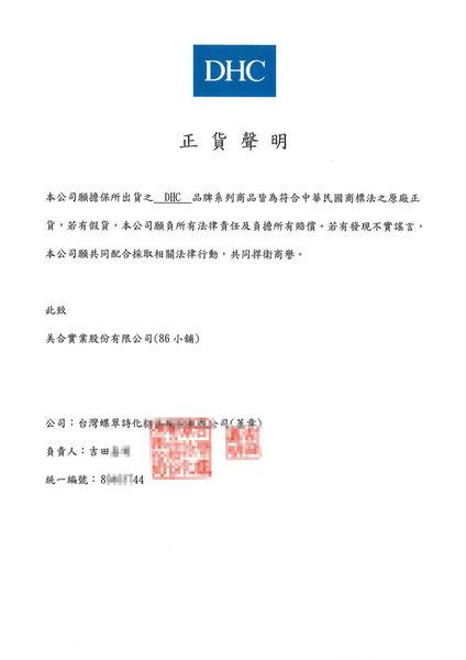 DHC 純欖護唇膏 1.5g ◆86小舖 ◆ 公司貨