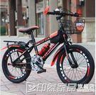 兒童自行車6-7-8-9-10-11-12歲15童車男孩20寸小學生單車山地變速QM  印象家品旗艦店