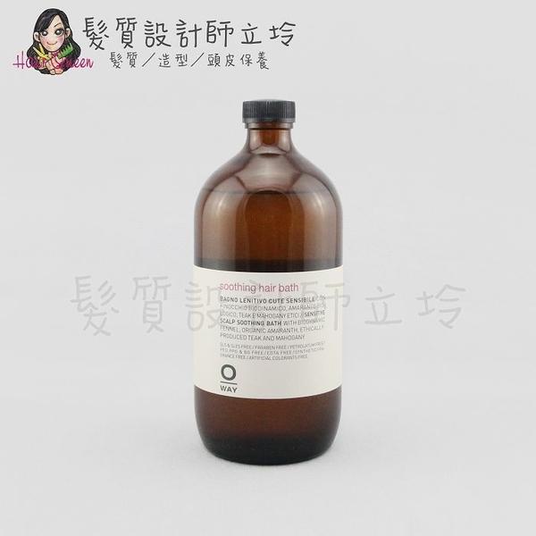 立坽『洗髮精』凱蔚公司貨 OWay 舒緩髮浴950ml HS09