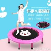 蹦蹦床兒童家用室內小孩彈跳可折疊小型成人健身蹭蹭床寶寶跳跳床 創意家居