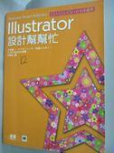 【書寶二手書T8/電腦_ZJL】Illustrator設計幫幫忙_生田信