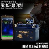 任何電池電瓶都可安裝IBM智慧型藍牙電池偵測器 ~ 偵測電池電壓及記錄