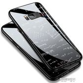 三星s8手機殼玻璃s8 手機套全包防摔s8plus個性創意潮男款抖音  凱斯盾數位3C