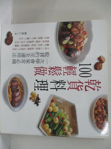 【書寶二手書T3/餐飲_EZW】乾貨料理100輕鬆做_陳育仁