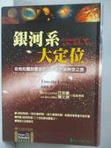 【書寶二手書T9/科學_JQU】銀河系大定位_Timothy Ferris, 張啟陽
