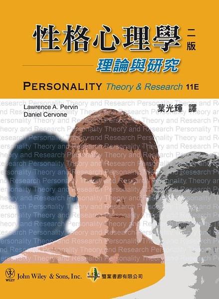 (二手書)性格心理學:理論與研究 第二版 2012年(PERSONALITY 11/E)