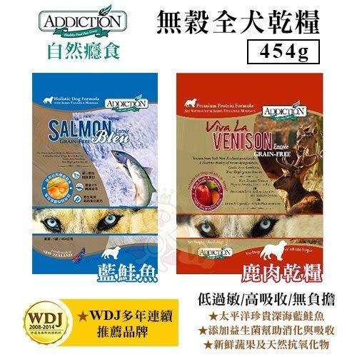 『寵喵樂旗艦店』紐西蘭ADDICTION自然癮食《無穀全犬乾糧-藍鮭魚|鹿肉》454g/包
