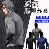連帽外套 有刷毛 健身速乾休閒健身跑步長袖外套 4色 S-2XL碼【PS61111】