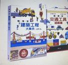[COSCO代購] W132986 陸海空交通工具+建築工程立體遊戲大書(兩冊合售)