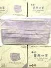 涔宇 醫用口罩 50入/盒 普羅旺斯紫~廠商說的 醫療口罩 符合國家標準CNS14774 口罩國家隊 元氣健康館