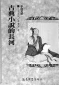二手書博民逛書店 《古典小說的長河》 R2Y ISBN:9575671104│張曼娟