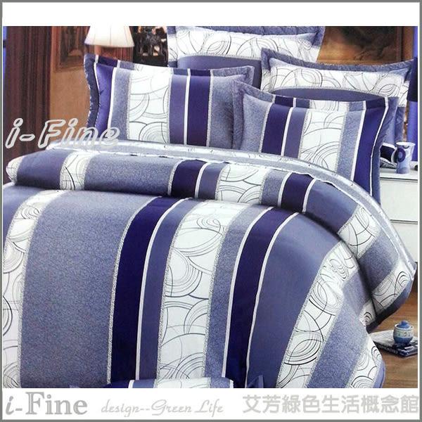 【免運】精梳棉 雙人 薄床包被套組 台灣精製 ~雅緻風尚/藍~ i-Fine艾芳生活
