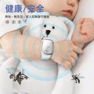多功能聲波防蚊手錶 防蚊手環 可顯示時間 HJS-Q02 防蚊 夏季防蚊