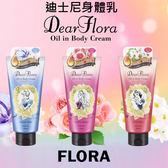 日本製 正版 Disney 迪士尼 公主系列 Flora 香氛精油身體乳液 180g