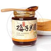 梅子果醬 ( 280g / 罐 )–祥記