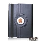 蘋果ipad air2保護套ipadair1