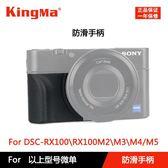 相機配件 勁碼AG-R2防滑手柄for索尼黑卡相機RX100M5 RX100M4 M3代貼皮rx100 rx100m2 rx100m6黑電池盒非 享購
