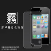 ◆霧面螢幕保護貼 Apple iPhone 4/4S (正+反面) 保護貼 軟性 霧貼 霧面貼 磨砂 防指紋 保護膜