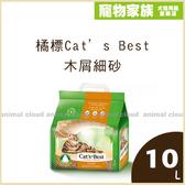 寵物家族-德國凱優Cat s Best-橘標 木屑砂(細砂)10L(4.3kg)