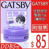 狂野塑型(紫色)塑型髮腊 隨意/輕捲/超強/狂野 15g (攜帶型) GATSBY【套套先生】造型/髮蠟/定型/塑型