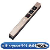 [富廉網] 【INTOPIC】2.4GHz無線雷射簡報筆 MS-LR26 金/白