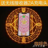 光之魔法陣小櫻無線魔法陣充電器X蘋果通用xs/xr XSMAX充電板粉色安卓通用 千千女鞋