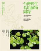 台灣野生食用植物圖錄