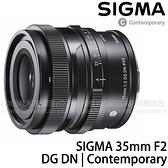 SIGMA 35mm F2 DG DN Contemporary (24期0利率 恆伸公司三年保固) 廣角大光圈人像鏡 全片幅微單眼鏡頭