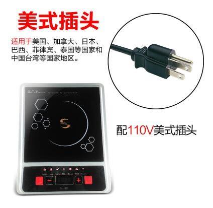 110V電磁爐小攜帶美國日本加拿大台灣歐洲高檔次出國輕按鍵款