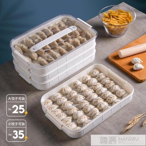 餃子盒凍餃子家用冰箱速凍保鮮多層分隔食品級收納盒餛飩水餃托盤  母親節特惠 YTL