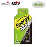 邁克仕 EnergyMax戰立能量包-爆發型A119-1 (一包) / 城市綠洲 (aminoMax、登山健行、運動補給)