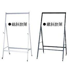 《享亮商城》鐵製斜放架 5尺 (適用白板長度7.8尺) 0840