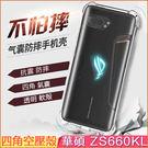 四角空壓殼 華碩 ASUS ROG Phone II ZS660KL 手機殼 防摔 手機套 軟殼 抗震 保護套 保護殼 透明殼