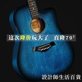 民謠木吉他初學者38寸41寸入門學生自學網紅男練習學生用十大品牌 設計師生活百貨